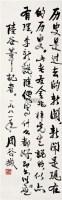 行书赠辞 镜心 纸本 - 周谷城 - 中国书画(二) - 嘉德四季第十三期拍卖会 -收藏网