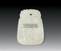 竹叶小牌 -  - 古玩瓷杂 - 2009年春季艺术品拍卖会 -收藏网