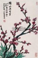 梅竹共芬芳 - 4588 - 中国书画(一) - 2007仲夏拍卖会(NO.58) -收藏网