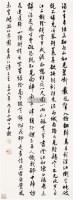 行书七言诗 立轴 水墨纸本 - 4753 - 中国书画专场 - 2011秋季拍卖会 -收藏网