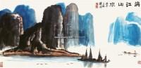 漓江山水 镜框 设色纸本 - 2745 - 中国书画(一) - 2011年夏季拍卖会 -收藏网