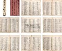 钱沣 书法 册页 (八开) 纸本墨笔 - 钱沣 - 中国书画 - 2006年秋(十周年)拍卖会 -收藏网