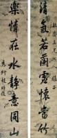 书法对联 - 6021 - 中国书画 - 2007秋季艺术品拍卖会 -收藏网