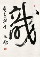书法 镜心 水墨纸本 - 沈鹏 - 中国书画 - 2007秋季艺术品拍卖会 -收藏网