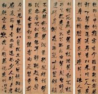 书法四条屏 - 1162 - 中国书画 - 2007秋季艺术品拍卖会 -收藏网
