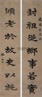 楷书七言 对联 洒金笺 - 梁启超 - 中国近现代书画 - 2007春季艺术品拍卖会 -收藏网