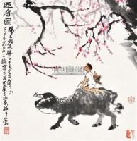 迎春图 镜心 纸本设色 - 139817 - 中国书画(二) - 2011春季艺术品拍卖会 -收藏网