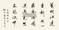 书法 镜片 纸本 - 钟明善 - 中国现当代书画专场 - 2011首届书画精品拍卖会 -收藏网