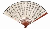 高士图 行书 成扇 设色纸本 -  - 扇里乾坤-中国成扇专场 - 2008首届秋季大型古玩书画拍卖会 -收藏网
