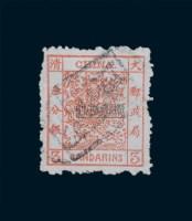 1883年大龙厚纸毛齿3分银信销票一枚 -  - 邮品钱币 - 2010秋季拍卖会 -收藏网