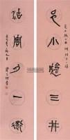 书法对联 画心 设色纸本 - 郭子绪 - 中国当代书画 - 2007年秋季拍卖会 -收藏网