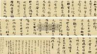 行书《兰亭序》 手卷 纸本 - 128471 - 当代著名书法家作品专场 - 2011夏季艺术品拍卖会 -收藏网