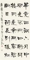 书法 立轴 纸本 - 张海 - 中国书画专场 - 2010春季大型艺术品拍卖会 -收藏网