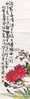 花卉 立轴 设色纸本 - 17529 - 中国书画 - 北京康泰首届艺术品拍卖会 -收藏网