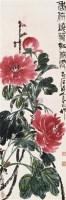 齐良已 牡丹花 镜心 纸本 - 齐良已 - 中国书画(二) - 2006年第4期嘉德四季拍卖会 -收藏网