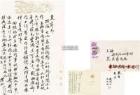 信札贺卡 - 1055 - 开天辟地—纪念辛亥百年名人墨迹 - 2011年秋季拍卖会 -收藏网