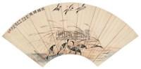 荻绪归飞 扇面 设色纸本 - 陆小曼 - 中国书画 - 2006年秋季拍卖会 -收藏网