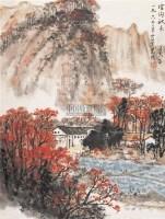 一片秋色 立轴 设色纸本 - 魏紫熙 - 中国书画(一) - 2006年秋季艺术品拍卖会 -收藏网