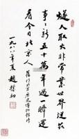 行书书法 镜心 纸本 - 1055 - 书法专场 - 2011首届秋季艺术品拍卖会 -中国收藏网