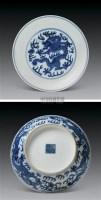 青花龙纹盘 -  - 中国瓷器 杂项 玉器 - 2008秋季拍卖会 -收藏网