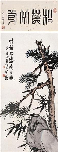 松竹 立轴 纸本 - 6963 - 名家书画(上) - 2005夏季书画艺术品大型拍卖会 -收藏网