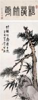 松竹 立轴 纸本 - 符铸 - 名家书画(上) - 2005夏季书画艺术品大型拍卖会 -中国收藏网