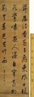 皇三子 草书 -  - 中国书法专场 - 2008年秋季大型艺术品拍卖会 -收藏网