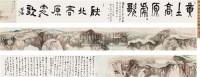 隶书 团扇片 纸本 - 吴熙载 - 中国书画 - 2010秋季艺术品拍卖会 -收藏网