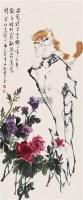 猫 立轴 设色纸本 - 孙菊生 - 中国书画 - 第117期月末拍卖会 -收藏网