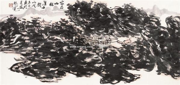 家在山林 镜片 纸本 - 114802 - 黄土风情—集长安画派书画作品专场 - 第11期精品拍卖会 -收藏网