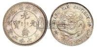 1902年壬寅江南省造光绪元宝库平七分二厘银币一枚 -  - 古钱 银锭 机制币 - 2009秋季拍卖会 -中国收藏网