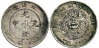 二十五年(1899年)北洋造光绪元宝七钱二分银币(LM454) -  - 金银币 - 2010秋季拍卖会 -收藏网