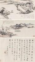 山水 书法 手卷 设色纸本 -  - 中国书画专场 - 2011秋季艺术品拍卖会 -收藏网