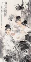 红楼梦中菊花诗 立轴 设色纸本 - 王茂飞 - 中国当代书画 - 2006冬季拍卖会 -收藏网