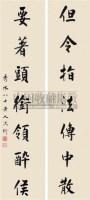 沈卫 行书七言对 - 140306 - 字画精品 - 2010年迎春艺术品拍卖会 -收藏网