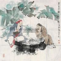 蕉叶品茗图 - 136839 - 中国书画 - 2011年江苏景宏国际春季书画拍卖会 -收藏网