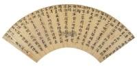 楷书 扇面片 洒金纸本 - 顾炎武 - 中国古代书画 - 2011秋季拍卖会 -收藏网