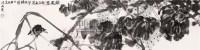 花鸟 镜片 纸本 - 4601 - 中国书画 - 2011春季艺术品拍卖会 -收藏网