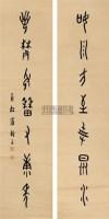 罗振玉 篆书七言联 对联 - 罗振玉 - 中国书画专场 - 2007年仲夏拍卖会 -收藏网