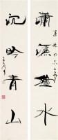 书法对联 - 魏启后 - 中国书画 - 2007秋季艺术品拍卖会 -中国收藏网