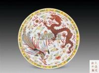 粉彩龙凤盘 -  - 古董珍玩 - 2011春季艺术品拍卖会 -收藏网