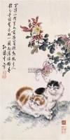 孙菊生 小猫 镜心 纸本 - 孙菊生 - 中国书画(二) - 2006年第4期嘉德四季拍卖会 -收藏网
