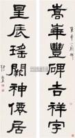 七言书法对联 立轴 水墨纸本 - 6211 - 中国近现代书画 - 2006秋季艺术品拍卖会 -收藏网