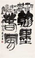 侯德昌 书法 镜心 水墨纸本 - 侯德昌 - 中国书画 - 2006首届艺术品拍卖会 -收藏网