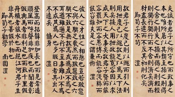 楷书《荀子》 四屏 水墨纸本 - 1177 - 中国古代书画 - 2006秋季拍卖会 -收藏网