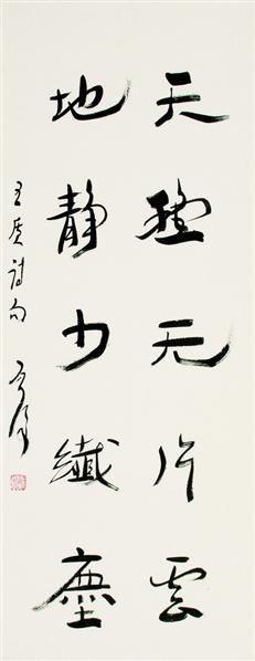 书法 - 127890 - 中国书画 - 2007秋季艺术品拍卖会 -收藏网