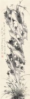 兰石图 立轴 纸本 - 3954 - 中国古代书画、书法专场 - 2011首届春季拍卖会 -收藏网