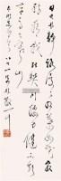 书法 立轴 纸本 - 116750 - 中国书画 - 2011年秋季大型艺术品拍卖会 -收藏网