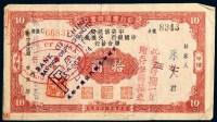 中央信托局、中国银行与交通银行联合发行的节约建国储蓄券拾圆一枚 -  - 锡我百朋—钱币 - 2011秋季拍卖会 -收藏网