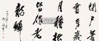 书法 镜心 - 142158 - 中国书画 - 2011年首屇艺术品拍卖会 -收藏网